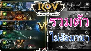 Garena RoV Thailand-เมื่อทั้งทีมไม่ต้องใช้มานาความฮาจึงเกิดEp4