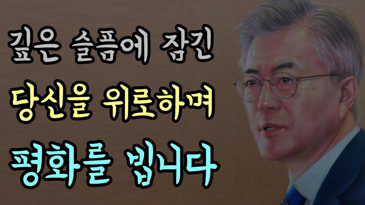 """깊은 슬픔에 잠긴 """"당신을 위로하며 평화를 빕니다"""" (feat 류근 ..."""