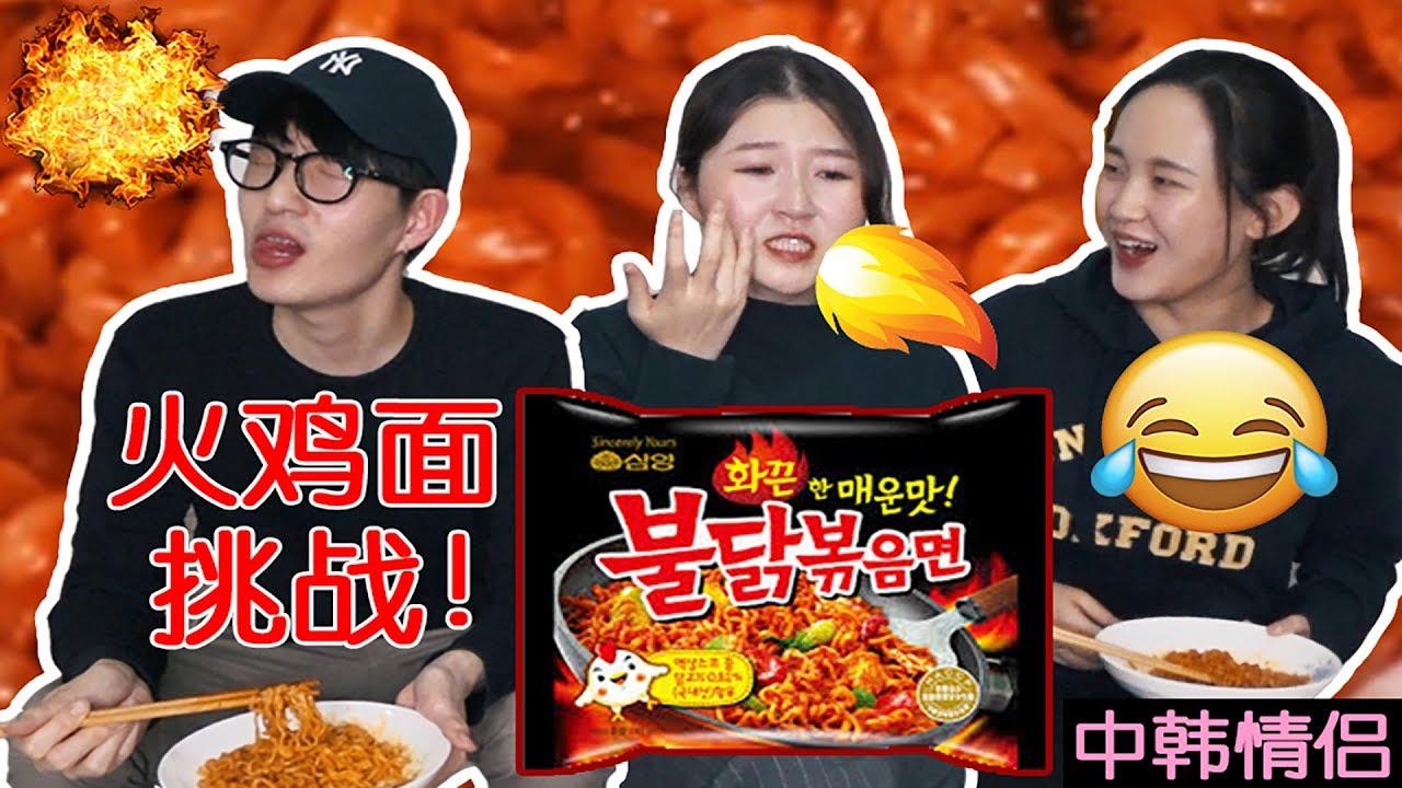 韩国人带中国人挑战火鸡面, 结果谁输了?! 【中韩情侣日记】