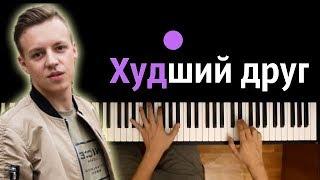 MARKUL - Худший друг ● караоке   PIANO_KARAOKE ● ᴴᴰ + НОТЫ & MIDI