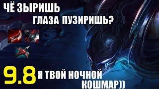 Ноктюрн (Лес) гайд-геймплей 9.8 (Nocturne)|Лига легенд| Ночной кошмар