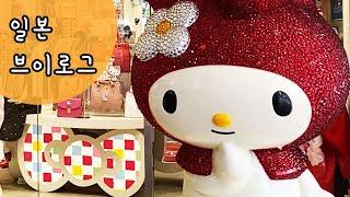 KOR/JPN)일본 브이로그  #헬로키티 쇼핑   유치…