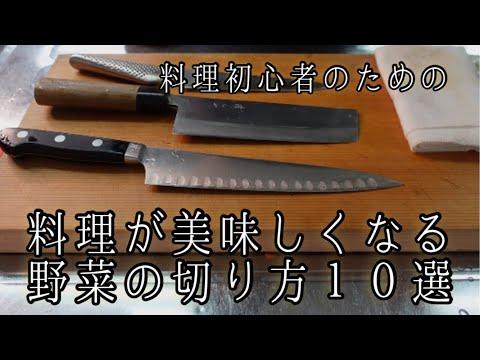 初心者必見!野菜の切り方10選 今日から料理が楽しくなる