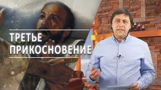#34 Третье прикосновение - Алексей Осокин - Библия 365