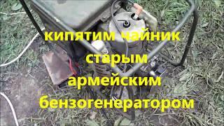 генератор армейский аб-1, кипятим чайник