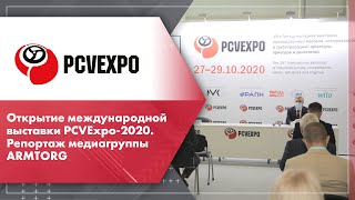 PCVExpo-2020. Обзорные репортажи и интервью с участниками выставки