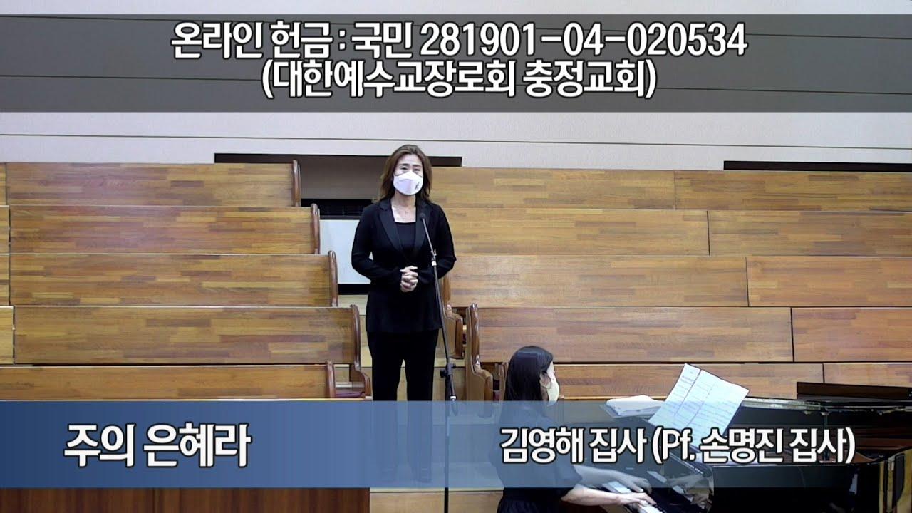 """""""주의 은혜라"""" 2021.06.13. 호산나 찬양대(김영해, 손명진 집사)"""