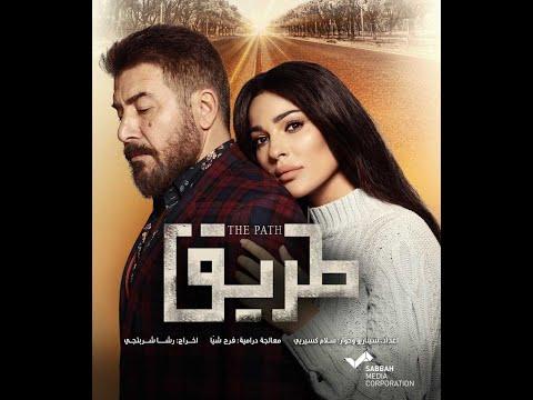Tareek (The Path) - Promo  - Ramadan 2018 - برومو  مسلسل طريق
