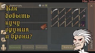 Как добыть кучу оружия и брони? Grim Soul: Dark Fantasy Survival