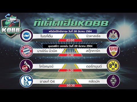 วิเคราะห์บอลวันนี้ ทีเด็ดบอลวันนี้ ทรรศนะฟุตบอล บุนเดสลีกาเยอรมัน 20 มีค 64 By เฮียKOBB