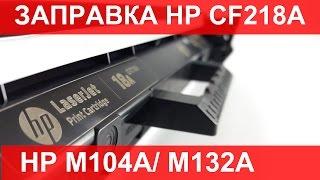 Заправка HP CF218A / CF217A. HP M104 / HP M132. Детальна інструкція. ( Refill HP CF218 A)