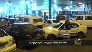 كل يوم - عمرو أديب: كله راح البنزينة الساعة 11 علشان 36 جنيه فرق بين السعر القديم والجديد
