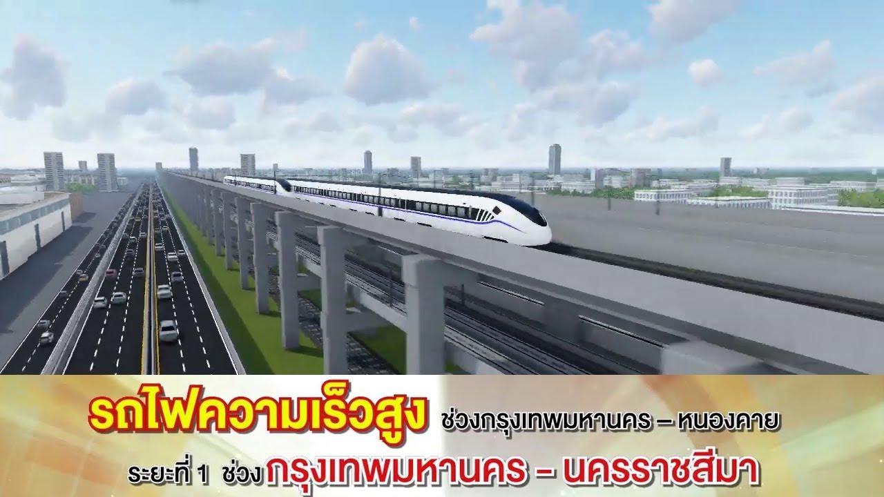 รถไฟความเร็วสูงไทยจีน 'กทม.-นครราชสีมา' | Thailand High-speed Rail Project  (Update 2019)