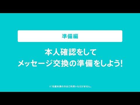 【はじめてのペアーズ】本人確認ステップ1の進め方(R18)