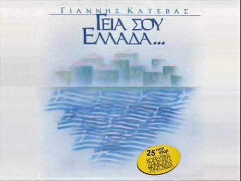 Greek Folk Songs (Kalamatiana) by Katevas