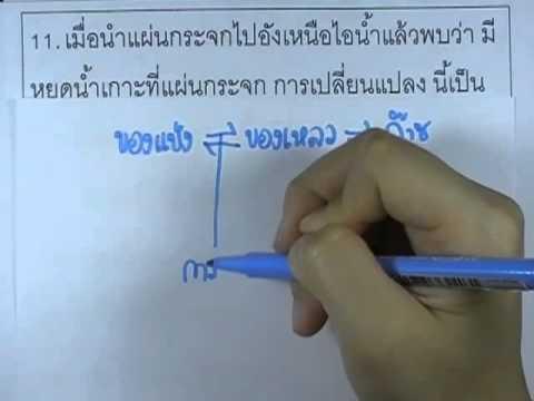 ข้อสอบO-NET ป.6 ปี2552 : วิทย์ ข้อ11