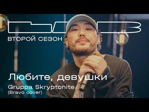 Gruppa Skryptonite feat.