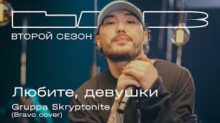 Gruppa Skryptonite feat. Therr Maitz 一 Любите, девушки (Браво) / LAB с Антоном Беляевым