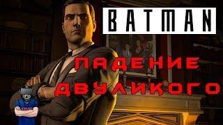 BATMAN: THE TELLTALE SERIES №7 - КАК БЭТМЕН ПОТЕРЯЛ ТЕХНОЛОГИИ [Прохождение на русском]