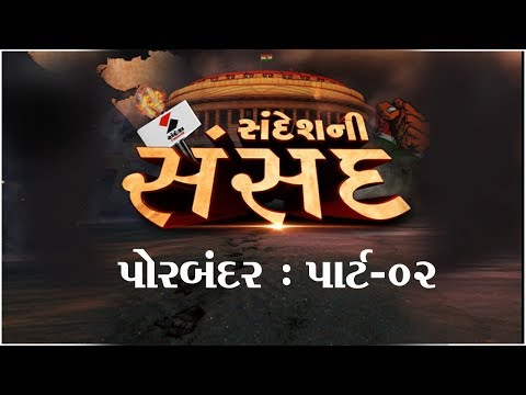 Porbandarthi Sandesh ni Sansad: Part - 02 ॥ Sandesh News TV