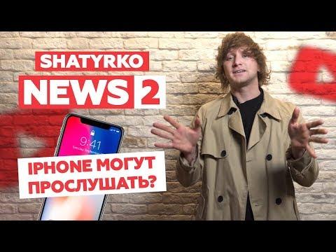 Прослушка IPhone / Киркоров Vs Сугробы / Убийца Apple
