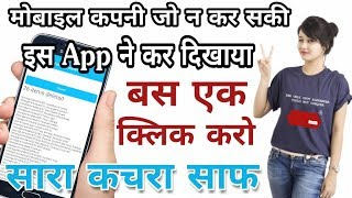 Top 1 Amazing And Usefull App || Cleaner Empty Folder 1 Click || By Online Tricks And Offers.