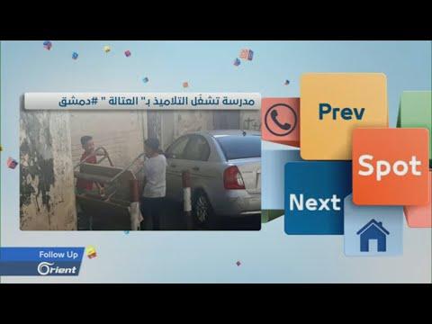 مدرسة تشغّل تلاميذ بـ -العتالة- و موجة سخرية من رجل دين إيراني يستخدم عباءته للسرقة - Follow Up