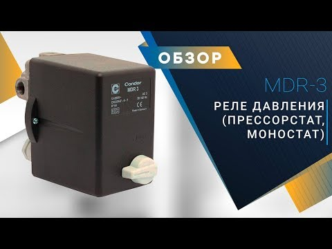 Реле давления (прессостат, моностат, пневмореле, телепрессостат) CONDOR MDR 3.