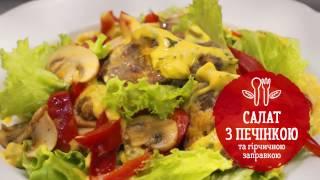 Рецепт: Салат с печенью и горчичной заправкой ─ Торчин®