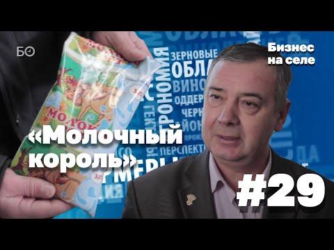 Бизнес на селе # 29. «Молочный король» Рыбной Слободы: как майор МВД создал кооператив на селе