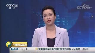 [中国财经报道] A股三大股指全面收低 | CCTV财经