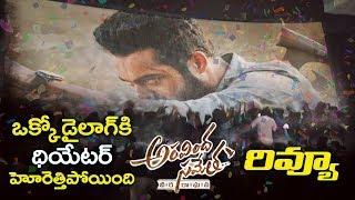 Aravinda Sametha Movie Review | Jr NTR Aravinda Sametha Review | Pooja Hegde | Trivikram Srinivas