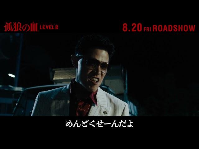 映画予告-『孤狼の血 LEVEL2』津田健次郎が標準語でアフレコ!