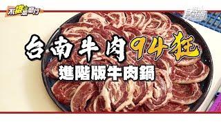 這是劉以豪的舌頭!台南牛肉94狂 升級版火鍋帶你上天堂《不推怎麼行》