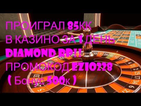 КАЗИНО ДАЙМОНД РП СТАВКИ ПО 10КК , ПРОИГРАЛ 85 000 000 ЗА СУТКИ!!! БОНУС РУССКАЯ РУЛЕТКА