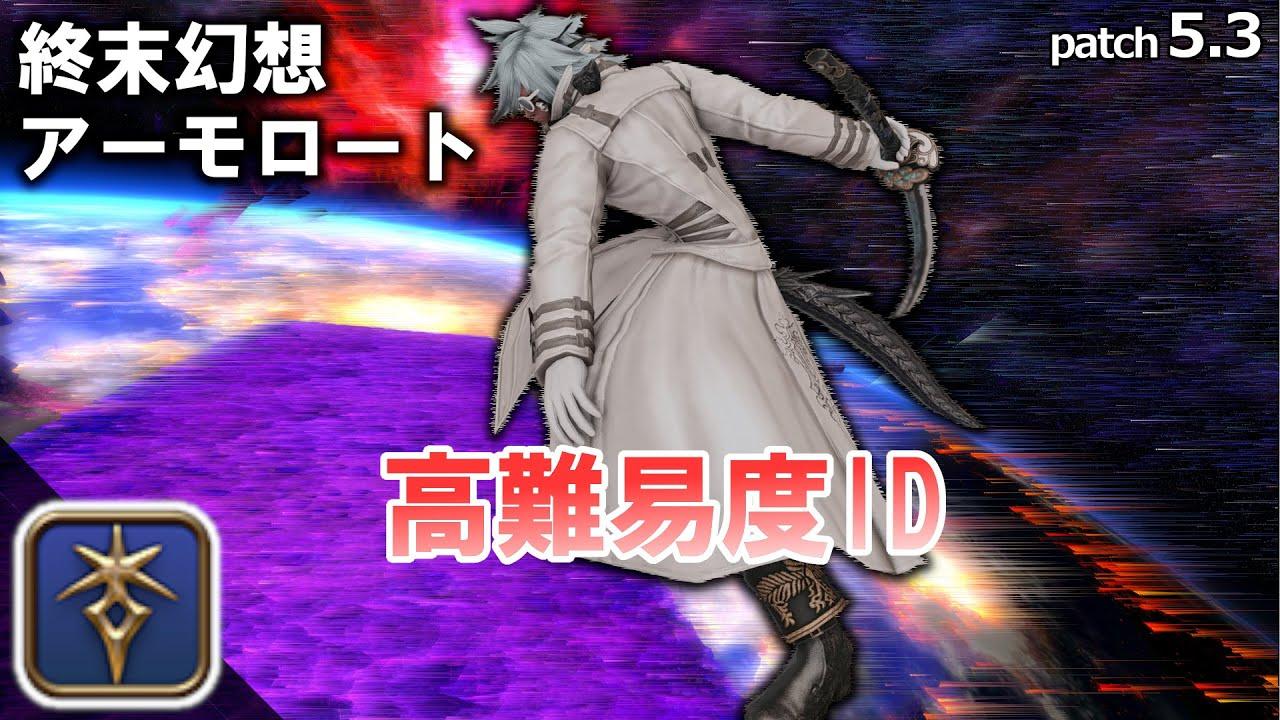 幻想 アーモロート 終末