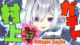 【Minecraft】緊急ミッション💥村人ガチャ!!!【天音かなた/ホロライブ】