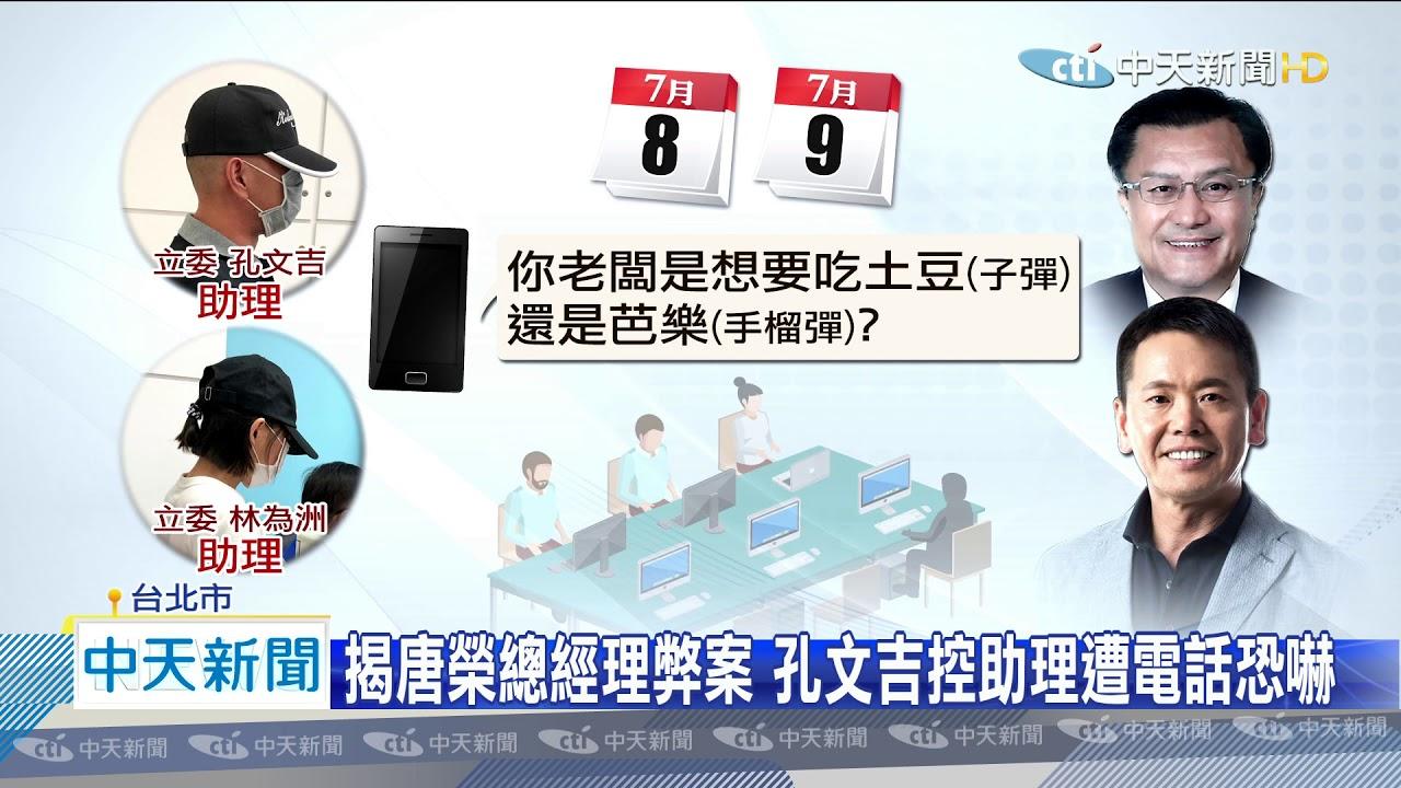 20200710中天新聞 才合體踢爆弊案 藍委爆接「吃土豆」恐嚇電話