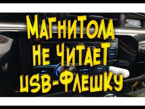 Магнитола не читает USB флешку Решаем проблему