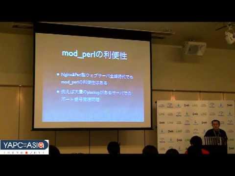 Apacheの展望とmod_perlの超絶技巧  - OGATA Tetsuji
