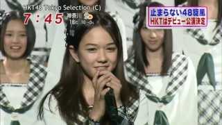 2011.11.15 ON AIR (Tokyo) / HD(1440x1080p), 60fps 【出演】<HKT48 ...