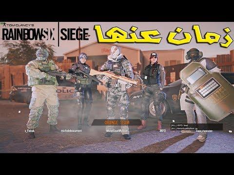 جلد من العيال l لعبة Tom Clancy's Rainbow Six Siege