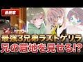 【荒野行動】兄弟ゲリララスト物語!!兄の意地を見せる?!