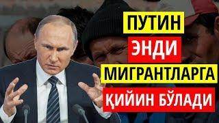 МУХИМ ХАБАР - ЭНДИ ХАММА ДЕПОРТ БУЛАДИ. 09.07.2018