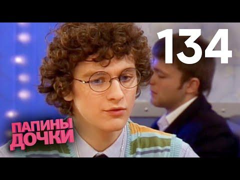 Папины дочки   Сезон 7   Серия 134