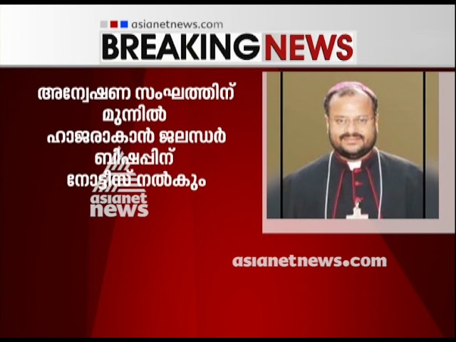 Jalandhar bishop nun rape case : Notice to send , asking to report under inestigation team