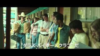『ダラス・バイヤーズクラブ』予告編