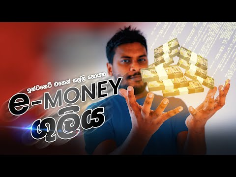 e Money | Sri Lanka