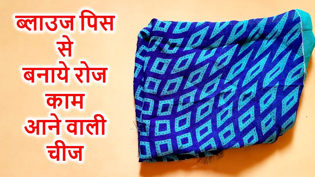 BEST MAKING IDEA FROM BLOUSE PIECE || OLD BLOUSE PIECE TO USEFUL IDEA | HOMEMADE BAG