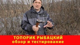 Топорик рыбацкий. Обзор и тестирование. Компания Русский булат(, 2017-04-20T18:20:35.000Z)